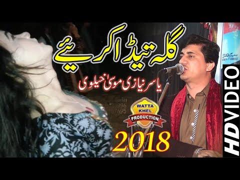 Gilla Teda Kariay►Yasir Niazi Musakhelvi►New Live Show 2018 FaisalAbad►Latest Wedding Show 2018