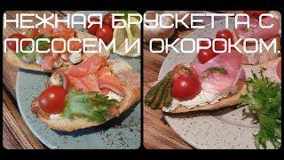 Брускетта с лососем и окороком (Bruschetta with salmon and ham)