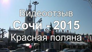 Видеоотзыв Красная поляна Роза Хутор Сочи 2015(Поездка на горнолыжный курорт