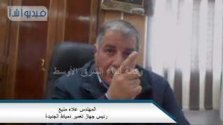 بالفيديو .. رئيس جهاز تعمير دمياط الجديدة يوضح تفاصيل مشروع دار مصر