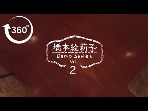 「うらやましいひと (Demo)」MV【360°VR】