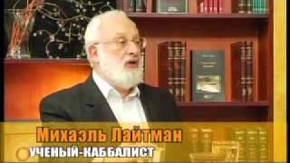 ТВ передача Шаг навстречу - Каббала о времени 1/2