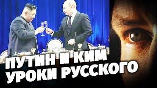Путин и Ким. Уроки русского