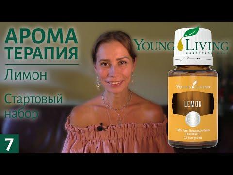 Эфирное масло лимона / Стартовый набор Young Living / Ароматерапия