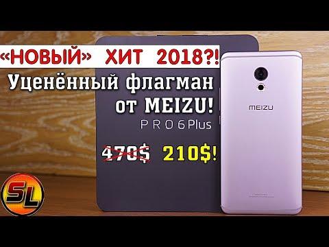 Meizu Pro 6 Plus полный обзор флагмана с уценкой! Конкурент Xiaomi Redmi Note 5?! Review