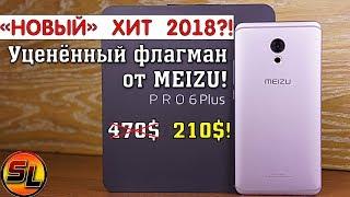 meizu Pro 6 Plus - обзор флагмана из Китая или смесь Samsung & iPhone ?