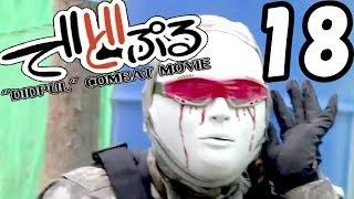 でどぷるサバゲ動画 2013/03/17 千葉ホワイトベース「OP Bust'em!」 thumbnail