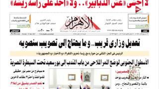 كل يوم - أهم ما جاء فى حديث الرئيس السيسي الأخير مع الصحف المصرية الرسمية