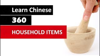 Learn chinese 360: Household Items.