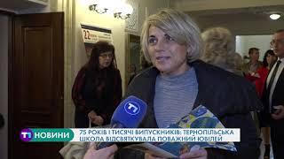 Сльози щастя та незабутні спогади: відома школа Тернополя відсвяткувала поважний ювілей