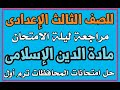 الصف الثالث الاعدادى| مراجعة ليلة الامتحان للتربية الدينية الإسلامية ترم أول