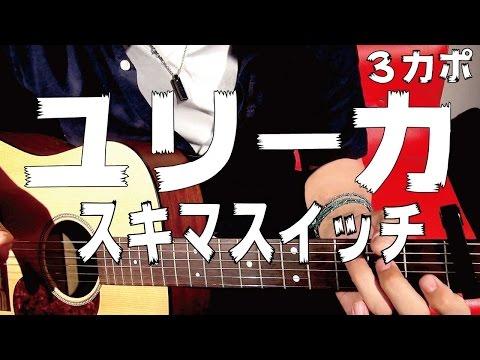 ■コード譜■ ユリーカ / スキマスイッチ 「宇宙兄弟 Space Brothers」 ギターコード