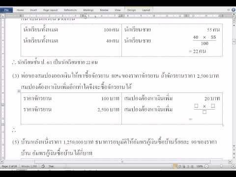 ป.6 บทที่ 11 บทประยุกต์หน้า 96-98