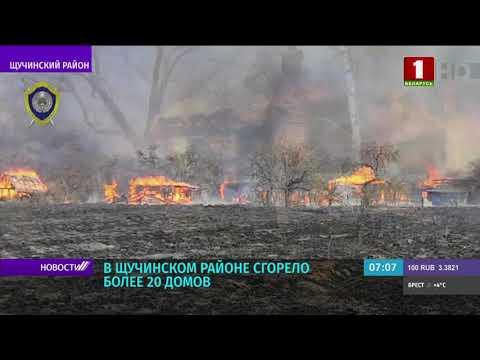 Целая деревня сгорела в Щучинском районе