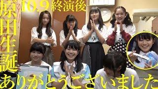 10月9日に新宿MARZにて行われた「スマイルネッサンスvol.29 ~原田珠々...