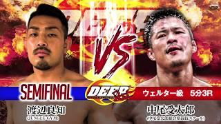 DEEP CAGE IMPACT in OSAKA 2018 中尾vs渡辺