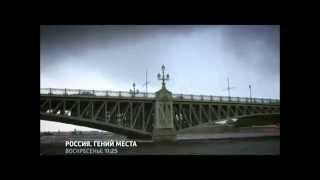 Россия  Гений места  Санкт Петербург  Трейлер mp4
