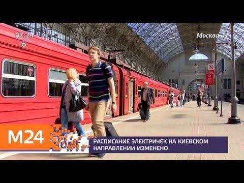Расписание электричек на Киевском направлении изменено - Москва 24