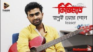 Valobeshe Mon Ki Pelo  Bisorjon | IMRAN  Nirab Islam  Nadia  Ador | Bangla New Music Video 2017