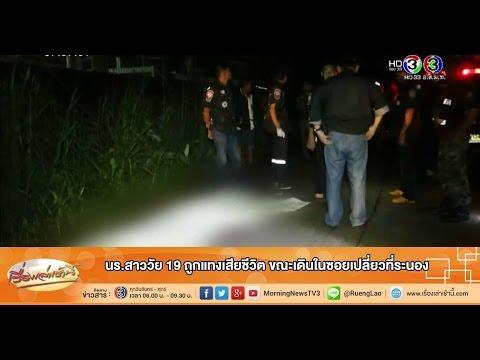 เรื่องเล่าเช้านี้ นร.สาววัย 19 ถูกแทงเสียชีวิต ขณะเดินในซอยเปลี่ยวที่ระนอง (29 ก.ย.58)