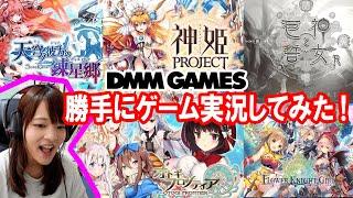 【ゲーム実況】DMMゲームズの5作品をプレイして好き勝手なことを話してみました!!