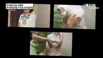 자각증상 없는 유방암, 초기에 발견할 수 있는 자가검진법 / YTN 사이언스