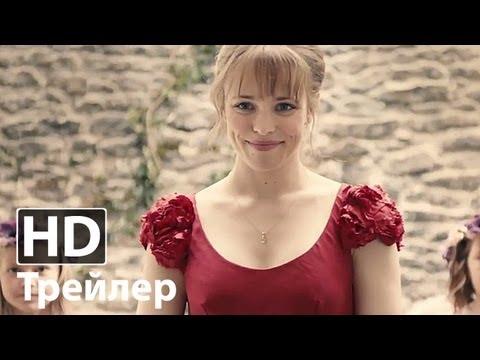 Бойфренд из будущего - Русский трейлер   Рэйчел Макадамс   2013 HD