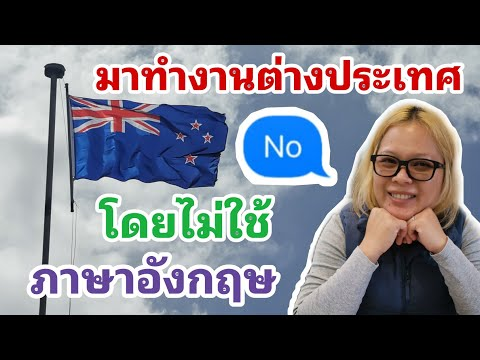 อยากไปทำงานต่างประเทศ (นิวซีแลนด์) // 3 อาชีพที่มาทำงานต่างประเทศได้โดยไม่ต้องใช้ภาษาอังกฤษ