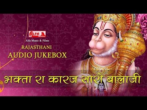 Bhakta Ra Karaj Saro Balaji Rajasthani Bhajan Song   Alfa Music & Films