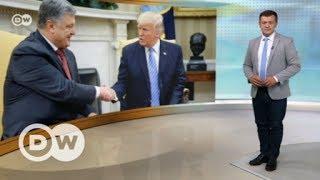 О чем говорили Трамп и Порошенко в Белом доме   DW Новости (21 06 2017)