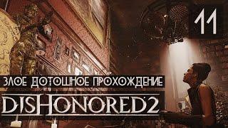 КАК ЗАСТАВИТЬ ДАЛИЛУ РЫДАТЬ  Dishonored 2 11