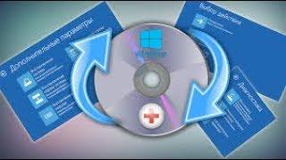 видео Как создать диск восстановления Windows 10