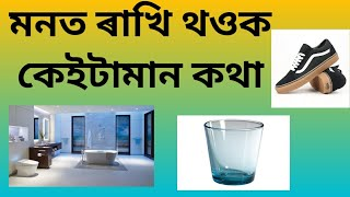 Assamese Cooking Channel
