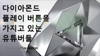 다이아몬드 플레이 버튼을 가지고 있는 유튜버