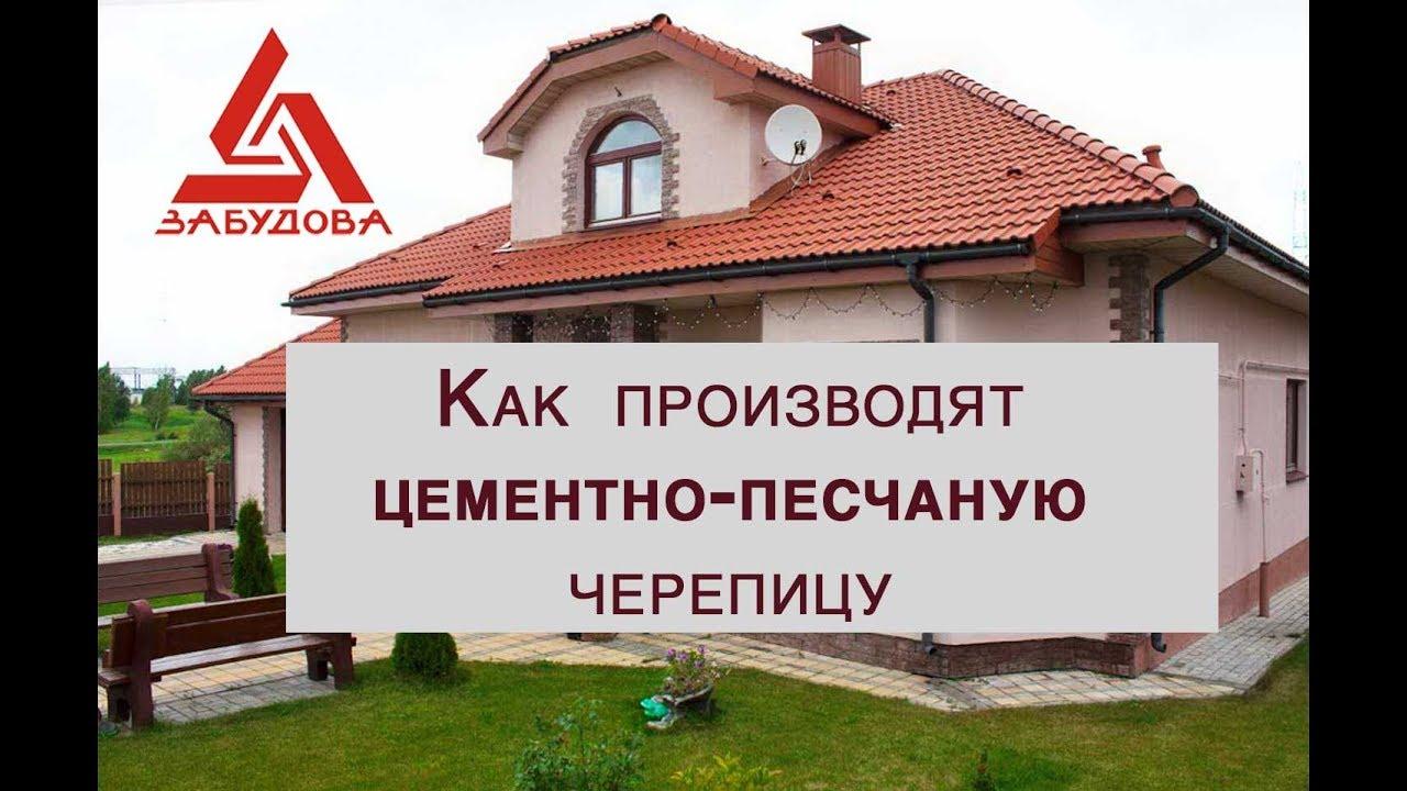 Инструкция по применению цементной смеси Волма Дача - YouTube