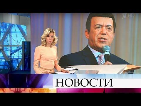Владимир Путин выразил соболезнования в связи с кончиной Иосифа Кобзона.