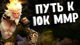 ПУТЬ К 10К ММР МОНКЕЙ КИНГ ДОТА 2 - ROAD TO 10K MMR MONKEY KING DOTA 2