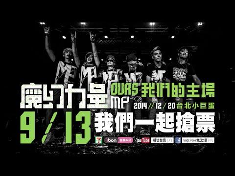 12/20MP魔幻力量[ 我們的主場OURS' MP ]台北小巨蛋演唱會::9/13全台ibon一起搶票