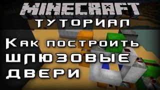 Как построить шлюзовые двери [Уроки по Minecraft]