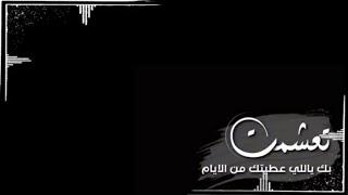 تصاميم شعر حلات واتس اب حزين 2020جديد 💔😥//ليتني ما أحب// اكسبرس حزين.. تاتا