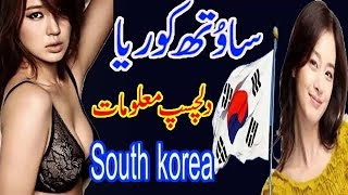 Amazing Facts about South korea in urdu vision  South korea a amazing country