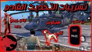 التسريبات كاملة للتحديث القادم | هليكوبتر | كلب | لقب جديد | وضع زومبي جديد و المزيد | PUBG MOBILE