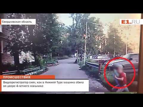 Видеорегистратор снял, как в Нижней Туре машина сбила во дворе 4-летнего мальчика