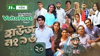 House No 96 | হাউজ নং ৯৬ | EP 20 |Tawsif Mahabub | Shawon | Faria | Himi |Mashrur Enan | Raj Bro