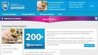 ЦЕНОБОЙ регистрация и настройка аккаунта, программы для заработка денег на телефоне