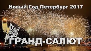 Новый год в Спб, ГРАНД САЛЮТ, световое шоу на Дворцовой 2017