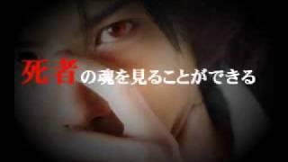 舞台版 心霊探偵八雲 魂のささやき 告知映像③.