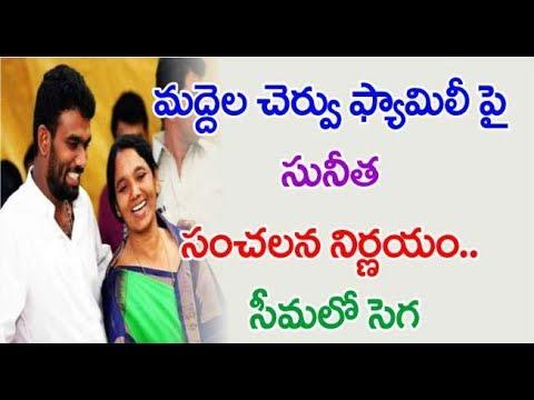 Paritala Sunitha To Invite Bahnumati To Her Son's Marriage   మద్దెలచెర్వు ఫ్యామిలీపై సునీత నిర్ణయం