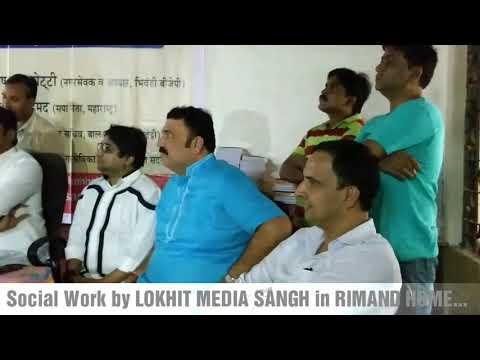 Lokhit Media Sangh | Social Work | Rimand Home | Bhiwandi | Baal Sudhar Grih | Mayor Javed Dalvi
