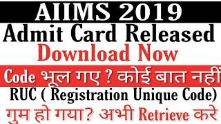 AIIMS MBBS exam 2019 Admit card released | How to Retrieve RUC again? Code वापस कैसे Generate करे ?